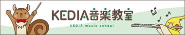 KEDIA音楽教室