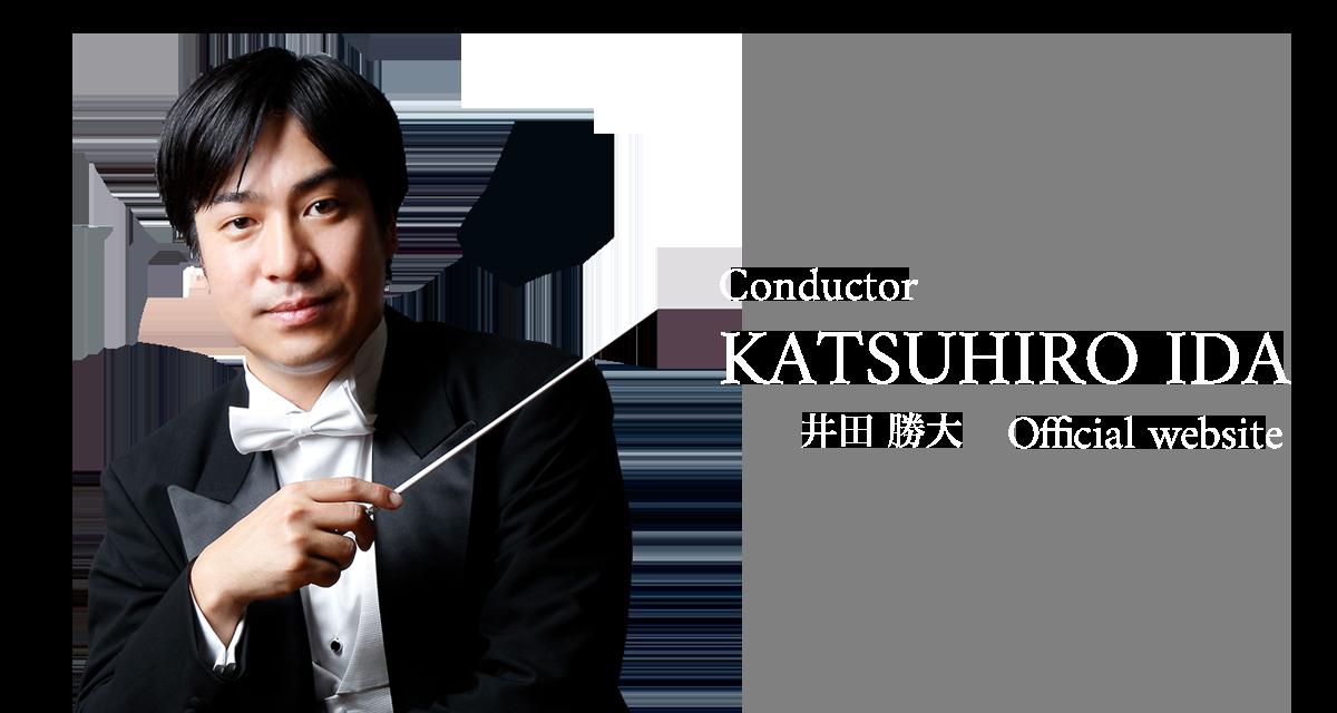 Conductor KATSUHIRO IDA 井田 勝大 Official website